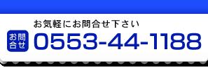 電話0553-44-1188