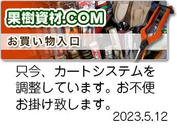 お買い物入り口・大善寺祭開催記念セール